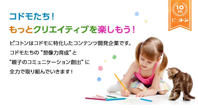 子供たち!もっとクリエイティブを楽しもう!ピコトンは子供に特化したコンテンツ開発企業です。子供たちの想像力育成と親子のコミュニケーション創出に全力で取り組んでいきます!
