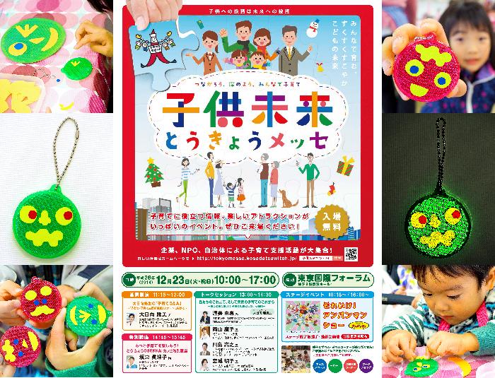 子供と遊びに行く!東京都内の「格安&無料で楽し …